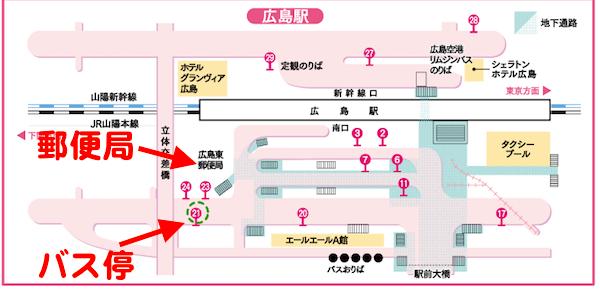広島駅バス停案内-縮景園・女学院前・八丁堀方面