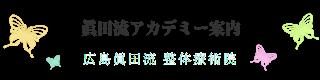 広島眞田流アカデミー1