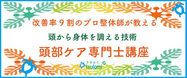 ヘッドスパ日本一の技術を学ぶ / 頭部ケア専門士認定講座
