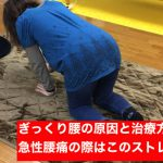 ぎっくり腰を治す。『ぎっくり腰の原因と治療方法まとめ』 ・ご注意☆同じ姿勢でのお仕事と身体の冷え!急性腰痛になり、歩くのも困難で緊急ご来店の女性の改善例解説