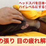 頭の張りと目の疲れを徹底的に解消するテクニック①−2 / 日本一ハイレベルなヘッドスパを実現する頭部ケア専門士講座のヘッドスパセミナー