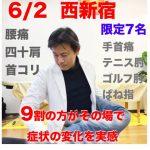 6/2  西新宿で限定7名 腰・肩・首の痛み改善施術受付させて頂きます。2017年