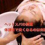 ヘッドスパやヘッドマッサージで体調が良くなるのは自己修復力や自然治癒力・免疫力が高まるから♫