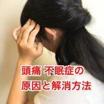 不眠症解消の原因と治療に方法は? 頭痛外来 / ヘッドスパやヘッドマッサージ・ドライヘッドスパの身体に対する影響