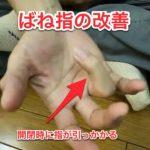 ばね指治療の実践編をマスター・指の開閉時の ひっかかりを無くす治療法を考える / メルマガ