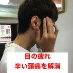 目の疲れと辛い頭痛の原因と治療法 / laulomiヘッドマッサージで頭痛解消 _