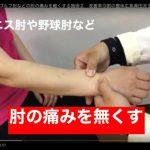 肘の痛みを無くす治療を考える①-バトミントン -テニス肘・野球肘の治療法研究 / メルマガ連動記事