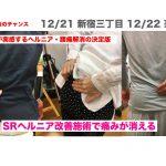12/21 新宿3丁目 12/22 茅ヶ崎 12/23 表参道 で施術受付させて頂きます。2017年