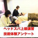 上級ヘッドスパ講習_技術体験アンケート_日本一のヘッドマットのヘッドスパ講習風景