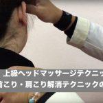 偏頭痛解消 首こり解消のヘッドマッサージテクニックのヒント/ 代替医療のヘッドマッサージ を習得/メルマガ連動記事