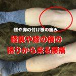 膝が悪いと腰も痛くなる_膝裏や膝の横が張ると腰まで痛くなる原因と治療方法を考える/ メルマガ連動記事
