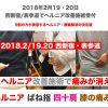 2/19 西新宿 ・2/20 表参道 でヘルニア改善施術の 受付をさせて頂きます。2018年