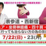 7/22(日)表参道・ 7/23(月)  西新宿  でヘルニア改善施術 四十肩 ばね指改善等の施術受付をさせて頂きます。2018年