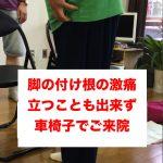 車椅子でご来院_立つだけで激痛_股関節の痛みで歩けないお客様の痛みの原因と治療方法