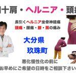 8/5 大分県玖珠町で 腰・肩・首の痛み改善施術・体験施術会をさせて頂きます。2018年
