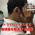ドライヘッドスパで偏頭痛を解消するテクニック☆ ヘッドスパ上級講習/  頭部ケア専門士講座特別編ヘッドスパスキルアップ講習