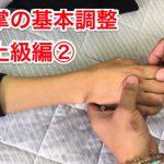 2−1 痛みやシビレを無くし動きを良くする掌の施術方法を紹介 / ばね指・テニス肘・四十肩・五十肩の治療前に効果的な上級基本施術
