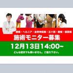 12月13日 14:00~施術モニター募集♬ 慢性腰痛・四十肩・ばね指など症状問わずご協力お願い致します。