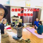 腱引き広島城巽道場施術勉強会_改善率を上げるための施術研究