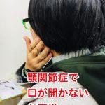 [広島]顎関節症の原因と治療方法_顎関節症の痛みをすぐに無くして口が開くようになりました。