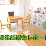 【浜松】施術会レポート 首・肩・腰・脚の痛みと偏頭痛などのお客様に喜んで頂けました^^
