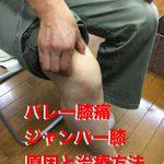 ジャンパー膝・バレー膝痛の原因と治療方法 半月板損傷の痛みは消える