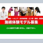 2019.3月6日 14:00以降で来れる方♬ 施術体験モデル募集♬ 慢性腰痛・四十肩・ばね指など症状問わずご協力お願い致します。