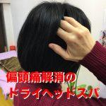 偏頭痛を解消するドライヘッドスパテクニック/ 偏頭痛の原因と治療方法
