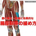 膝の痛みを解消するポイント  / 腸脛靭帯の緩め方 基本編