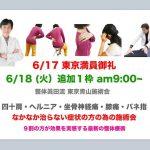 《6/17(月).18(火)東京施術会のお知らせ》青山で四十肩・ヘルニア・ばね指などの改善施術受付をさせて頂きます。2019年